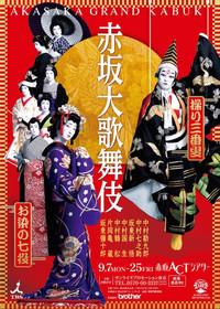 Akasakaookabuki0903