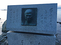 Yujirohi